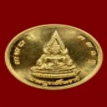 เหรียญพระพุทธชินราชจักรพรรดิ์ บางทราย รุ่นเสาร์ 5 เนื้อทองคำ