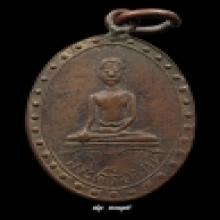 เหรียญพระศรีอารย์ วัดไลย์ ลพบุรี รุ่นแรก