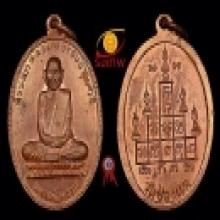 เหรียญฉลองครบรอบอายุ 90 ปี หลวงพ่อพรหม วัดช่องแค ปี 2517