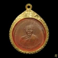 เหรียญหลวงพ่อจาด วัดบางกะเบา รุ่นแรก