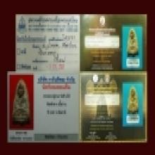 หลวงปู่ทวดเนื้อว่าน 2497 สวยๆสองรางวัล+ใบเซอร์+บัตรการันตี