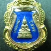 เหรียญเสมาลพ.โสธร ปี 2509 ลงยาสีน้ำเงิน