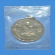 เหรียญในหลวงทรงผนวชอัลปาก้ารุ่นแรก 08 บล๊อกธรรมดา ซองเดิม