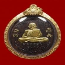 เหรียญมหาลาภหลวงปู่สี  เนื้อทองแดง มีโค้ด-บุทอง สวย-หายากมาก
