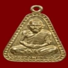 เหรียญจอบใหญ่ หลวงพ่อเงิน วัดบางคลาน ปี2515 สวยแชมป์
