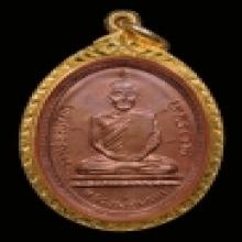 เหรียญหลวงพ่อพรหม ครั้งที่2 เนื้อทองแดง มีรอยจาร