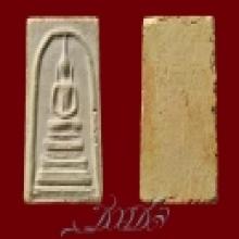 สมเด็จบางขุนพรหมปี ๐๙ พิมพ์ฐานแซมใหญ
