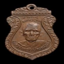 เหรียญหลวงพ่อยีรุ่นแรก บล็อค๔