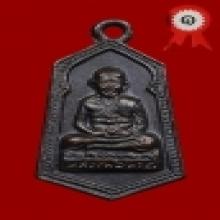หลวงพ่อทวด หกเหลี่ยมเล็กแจกปีนัง ปี06 ดีกรีแชมป์รางวัลที่ 1