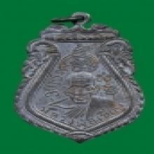 เหรียญเสมา หลังพระพุทธชินราช หลวงพ่อเขียน วัดสำนักขุนเณร