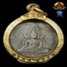 สุดยอดหายาก! เหรียญชินราช รุ่นแรก หลังเรียบ ปี2460