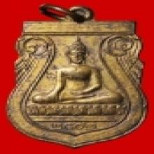 เหรียญหลวงพ่อปู่ วัดโกรกกราก รุ่นแรก 2502