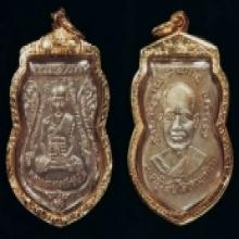 เหรียญหลวงปู่ทวด รุ่น 3 เนื้ออัลปาก้า น้ำทองเต็มเหรียญ