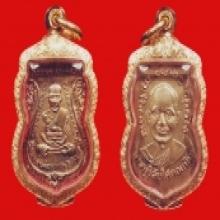 เหรียญหลวงปู่ทวด รุ่น 3 เนื้อทองแดง กะไหล่ทอง