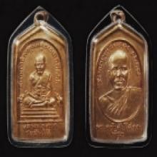 เหรียญหลวงปู่ทวด ห้าเหลี่ยมแจกปีนัง ปี 2508 ทองแดงกะไหล่ทอง