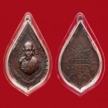 เหรียญลพ.ทิม วัดละหารไร่ หยดน้ำ ปี2518