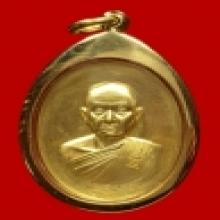 เบ็น วิเศษฯ..หลวงปู่เล็ก วัดทำนบ รุ่นแรก เนื้อทองคำ