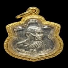เหรียญมูลนิธิเล็ก หลวงปู่ดูลย์ อตุโลเนื้อเงิน หายากมาก