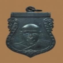 เหรียญหลวงพ่อเงิน วัดดอนยายหอม พ.ศ.๒๕๐๐ นิยม