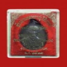 เหรียญพระบิดา แห่งกฎหมายไทย เหรียญกรมหลวงราชบุรีดิเรกฤทธิ์ (