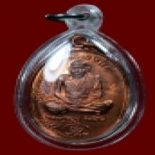 เหรียญมนต์พระกาฬ หลวงปู่หมุน ฐิตสีโล