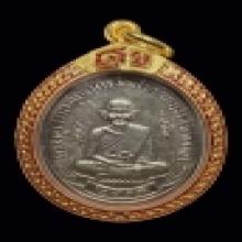 เหรียญหลวงปู่ศุข วัดปากคลองมะขามเฒ่า ปี 2519