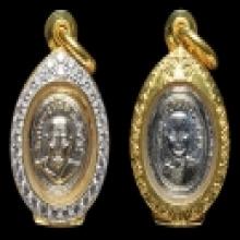 เหรียญเม็ดแตง ปี06 บล๊อกนิยมสุด สวยแชมป์โลก
