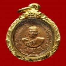 เหรียญขวานฟ้าหลวงปู่หลุย วัดถ้ำผาบิ้ง ปี2515
