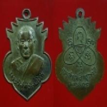 เจ้าคุณเจีย (พระวิสุทธิสมโพธิ์) รุ่นแรก พ.ศ.2499