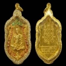 #เสมา8รอบปู่ทิมเนื้อ(ทองคำ)ลงยาสีเขียว..สวยระดับเทพของวงการ