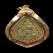 เหรียญหยดน้ำ หลวงพ่อจง วัดหน้าต่างนอก พ.ศ.2485