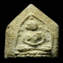 พระหลวงปู่ภู พิมพ์สมาธิห้าเหลี่ยม