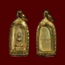 เหรียญลพ.โสธร พระราชเขมากร ปี05