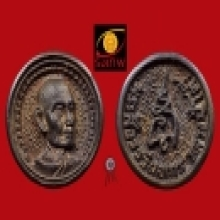 เหรียญล้อแม็ก พิมพ์ใหญ่ เนื้อนวะ หลวงปู่โต๊ะ วัดประดู่ฉิมพลี