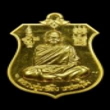 เหรียญหลวงปู่เกลี้ยง วัดโนนแกด เนื้อทองคำ