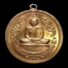 เหรียญรุ่นแรก หลวงปู่โต๊ะ ปี 2510