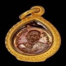 เหรียญรุ่นแรก หลวงปู่สี ปี 2514 เนื้อทองแดง