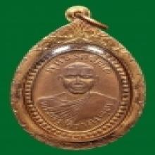 เหรียญหลวงปู่กลีบรุ่นแรก วัดตลิ่งชันกะไหล่ทอง