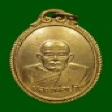 เหรียญหลังเต่าล.พ.ปาน รุ่นสร้างอนามัยบางบ่อปี 06(1)