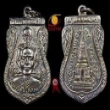 เหรียญพุฒซ้อนหลวงพ่อทวด ปี 2511