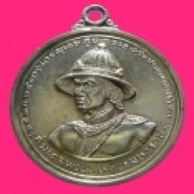 เหรียญสมเด็จพระนเรศวร ยุทธหัตถี ปี 2513 เนื้อเงิน