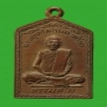 เหรียญหลวงพ่อท้วม วัดเขาโบสถ์ รุ่นแรก ปี 2510 เนื้อทองแดง