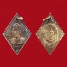 เหรียญกรมหลวงชุมพร วัดราชบพิธฯ ปี 2531 เนื้อเงิน
