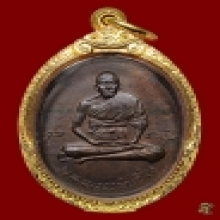 เหรียญหลวงพ่อเปิ่น วัดบางพระ รุ่นแรก ปี 2519 เนื้อนวะโลหะ