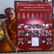 หลวงพ่อจอย วัดโนนไทย ท้าวเวสสุวรรณ รุ่น ๑