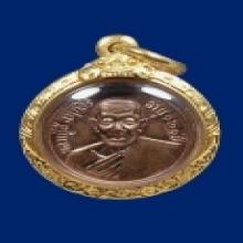 เหรียญรุ่นแรก หลวงปู่สีเนื้อทองแดง สวย-หายาก