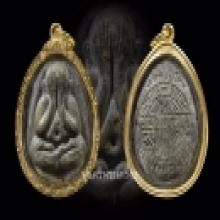 พระปิดตาจัมโบ้ 2 หลวงปู่โต๊ะ เนื้อใบลาน สวย ๆ ผิวเดิม