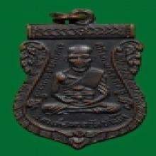 เหรียญหลวงปู่ทวด รุ่น3 ปี 2504 บล๊อคลึก ช้างไท้