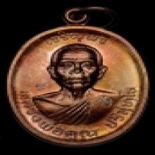 เหรียญเจริญพร  บน หลวงพ่อคูณ