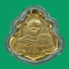 เหรียญรุ่นแรกหลวงพ่อมีวัดพระทรง